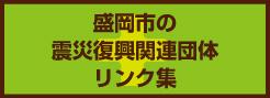 盛岡市震災復興関連団体リンク集